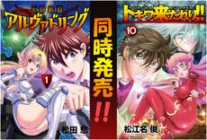 「トキワ来たれり!!」第10巻 「天蒼軌道アルヴァドリング」第1巻 同時発売情報!!