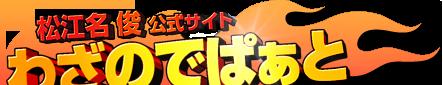漫画家 松江名俊 公式サイト わざのでぱぁと|週刊少年サンデーで史上最強の弟子ケンイチを、そして トキワ来たれり!!を熱筆中