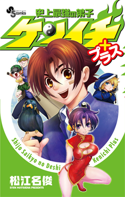 史上最強の弟子ケンイチ ... - comic.k-manga.jp
