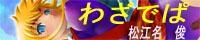 松江名俊 公式ホームページ わざのでぱーと